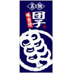 フルカラー店頭幕(懸垂幕) 名物団子 味自慢 素材:ポンジ (23863)