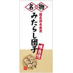 フルカラー店頭幕(懸垂幕) 名物 みたらし団子 素材:厚手トロマット (68217)
