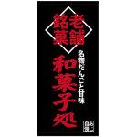 フルカラー店頭幕(懸垂幕) 老舗銘菓 和菓子処 素材:ポンジ (23872)
