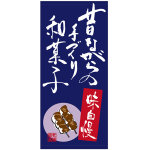 フルカラー店頭幕(懸垂幕) 昔ながらの手づくり和菓子 素材:ポンジ (23884)