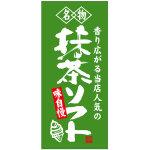 フルカラー店頭幕(懸垂幕) 名物 抹茶ソフト 素材:ポンジ (23890)