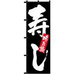 のぼり旗 寿し 黒チチ (23909)