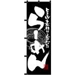 のぼり旗 らーめん 黒チチ (23913)