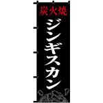 のぼり旗 ジンギスカン 黒チチ (23915)