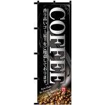 のぼり旗 COFFEE 黒チチ (23917)
