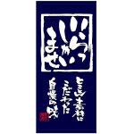 フルカラー店頭幕 (7764) 一杯入魂 (ポンジ)