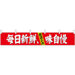 【新商品】カウンターのれん 毎日新鮮、味自慢 (24094)