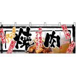 【新商品】焼肉 (白黒) のれん (2501)