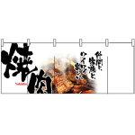 【新商品】焼肉 (白黒) のれん (2502)