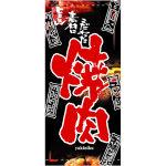 フルカラー店頭幕(懸垂幕) 焼肉 メニュー札デザイン 素材:厚手トロマット (2540)