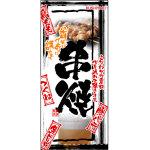 フルカラー店頭幕(懸垂幕) 串焼 メニュー・写真入 素材:厚手トロマット (2544)