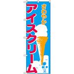 のぼり旗 さわやかアイスクリーム (266)