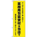 のぼり旗 業務用包装資材は当店で (2714)