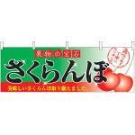さくらんぼ 果物の宝石 販促横幕 W1800×H600mm  (2832)