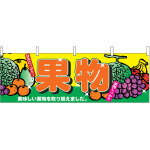 果物 販促横幕 W1800×H600mm  (2833)