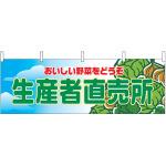生産者直売所 販促横幕 W1800×H600mm  (2835)
