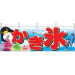 かき氷 キーンと冷たい 屋台のれん(販促横幕) W1800×H600mm  (2870)