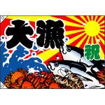 祝・大漁 (蟹・海老・魚) 大漁旗  幅1m×高さ70cm ポンジ製 (3553)
