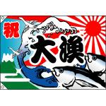 祝・大漁 (魚・波) 大漁旗  幅1m×高さ70cm ポンジ製 (3554)