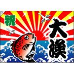 祝・大漁 (鯛) 大漁旗  幅1.3m×高さ90cm ポリエステル製 (4483)