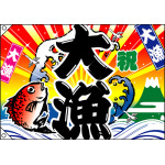 祝・大漁 (鯛・波) 大漁旗  幅1.3m×高さ90cm ポンジ製 (4475)