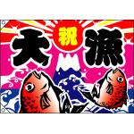 祝・大漁 (鯛2匹) 大漁旗  幅1.3m×高さ90cm ポンジ製 (4476)