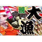 祝・大漁 (写真) 大漁旗  幅1.3m×高さ90cm ポンジ製 (4477)