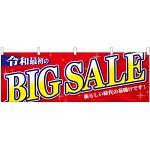 横幕 令和最初のBIG SALE(29947)