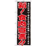 のぼり旗 新!食肉宣言!! (SNB-6)