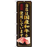 のぼり旗 当店は国産和牛を使用 (SNB-10)