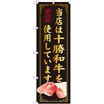 のぼり旗 当店は十勝和牛を使用 (SNB-43)