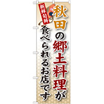 ご当地のぼり旗 秋田の郷土料理 (SNB-59)
