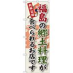 ご当地のぼり旗 福島の郷土料理 (SNB-60)