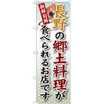 ご当地のぼり旗 長野の郷土料理 (SNB-64)