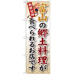 ご当地のぼり旗 富山の郷土料理 (SNB-73)