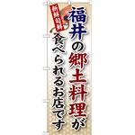 ご当地のぼり旗 福井の郷土料理 (SNB-75)