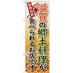 ご当地のぼり旗 滋賀の郷土料理 (SNB-77)