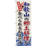 ご当地のぼり旗 和歌山の郷土料理 (SNB-78)
