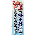 ご当地のぼり旗 兵庫の郷土料理 (SNB-80)