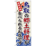 ご当地のぼり旗 鳥取の郷土料理 (SNB-81)