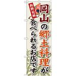 ご当地のぼり旗 岡山の郷土料理 (SNB-83)