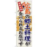 ご当地のぼり旗 広島の郷土料理 (SNB-84)