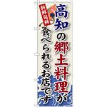ご当地のぼり旗 高知の郷土料理 (SNB-88)