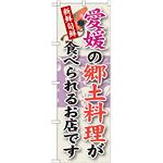 ご当地のぼり旗 愛媛の郷土料理 (SNB-89)