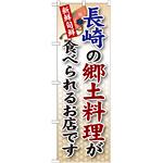 ご当地のぼり旗 長崎の郷土料理 (SNB-92)