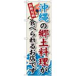ご当地のぼり旗 沖縄の郷土料理 (SNB-96)