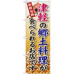 ご当地のぼり旗 津軽の郷土料理 (SNB-97)
