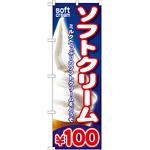 のぼり旗 ソフトクリーム 内容:¥100 (SNB-100)