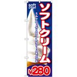 のぼり旗 ソフトクリーム 内容:¥280 (SNB-106)