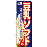 のぼり旗 豆乳ソフト (SNB-113)